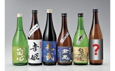 D-18 鹿島のうまか酒飲み比べ純米酒5本+おまかせ1本セット