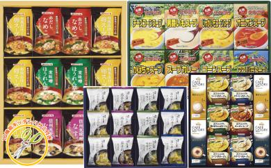 【40016】フリーズドライスープ&お味噌汁&コーヒー詰合せ大量セット
