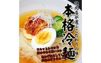 [№5776-0096]焼肉屋さんの本格冷麺(15食入り)