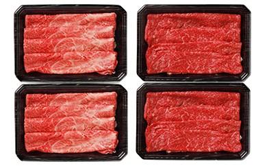 【C-296】鹿児島県産純粋黒毛和牛保証品!すきしゃぶウデ・モモの各2パックセット