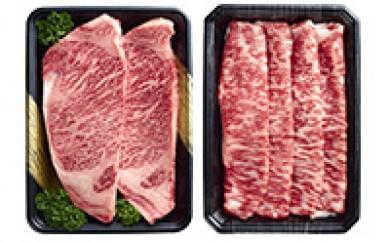 【C-292】A4等級!黒毛和牛 サーロインステーキ 200g×2枚 & サーロインしゃぶしゃぶ肉 200g