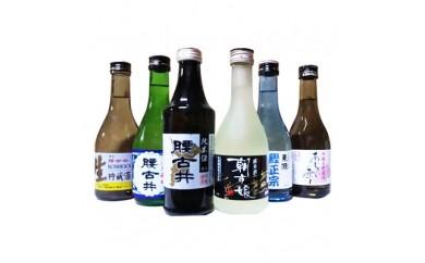 地酒飲み比べ300mlセット【1002957】