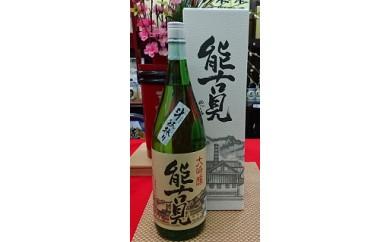 E-34  【超希少!】能古見(のごみ)大吟醸斗瓶採り 1.8L