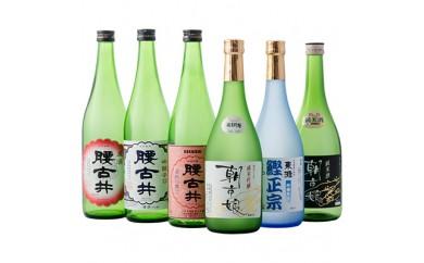 地酒飲み比べセットB【1000626】