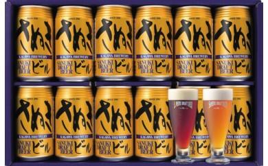814 さぬきビール12本入