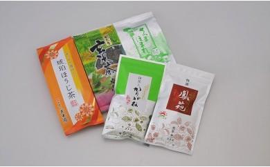 7A-10お茶の美老園 バラエティセット