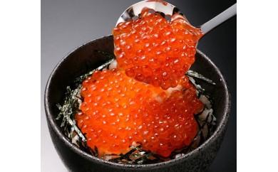 [№5742-0436]北海道産いくら醤油漬セット300g(150g×2)