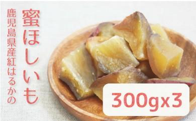 30-A-113 蜜ほしいも300gx3 一口サイズ
