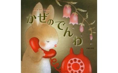 ■東日本大震災復興関連書籍(かぜのでんわ)