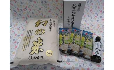 [E08]「幻の米」5kg+「北信州いいやま蕎麦」乾麺3袋つゆ付セット