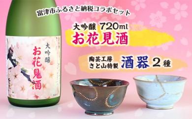 【期間限定ラベル】大吟醸「お花見酒」720ml&特製酒器2種セットA