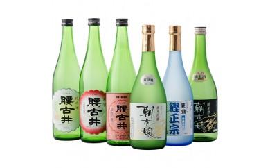 地酒飲み比べセットC【1000627】