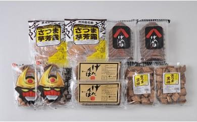 7A-05南海堂のお菓子セット