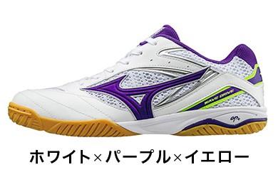 【Z-144】ミズノ製卓球シューズ ウエーブドライブ 8(ホワイト×パープル×イエロー)