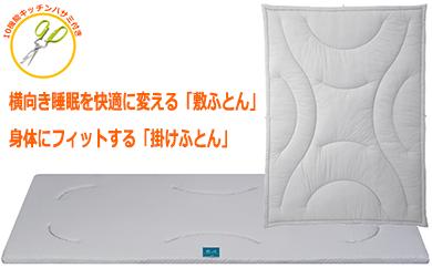 【156004】寝具西川掛け布団敷き布団セット抗菌防臭加工ふとんおまけ付き