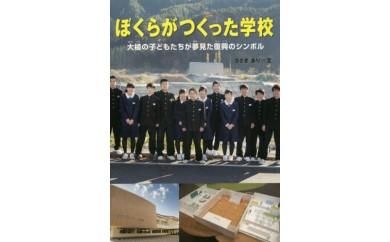 ■東日本大震災復興関連書籍(ぼくらがつくった学校 大槌の子どもたちが夢見た復興のシンボル)