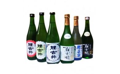 地酒飲み比べセットD【1003439】