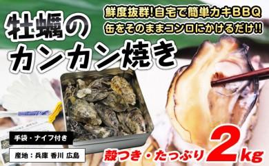 B583 牡蠣のカンカン焼き 自宅でカンタンBBQ