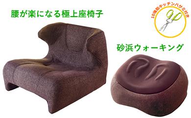 【120019】座椅子腰楽極上ソファー骨盤砂浜運動体幹トレーニングおまけ付