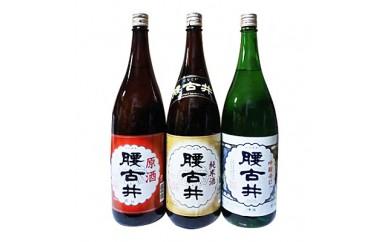 地酒飲み比べ1800mlセット(2)【1003605】