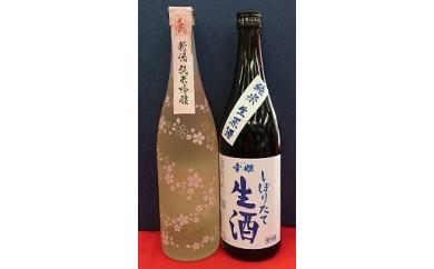B-116  鹿島の春限定酒2本セット(光武・幸姫)