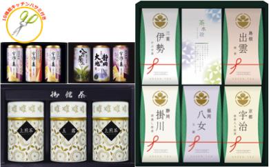 【60019】お茶緑茶ほうじ茶国産合せ贈答用内祝いティーバッグおまけ付き