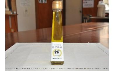 美里町産えごま油(120gビン1本)【無農薬、無添加。生産から加工まですべて美里町!】[0009-0908]