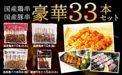A278 国産鶏串・豚串豪華33本セット