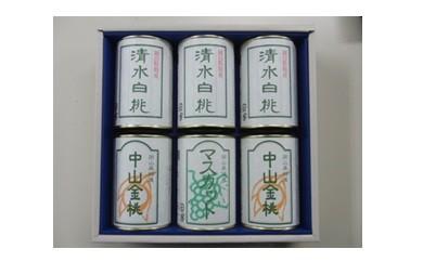 c-0028 岡山産 フルーツ缶詰