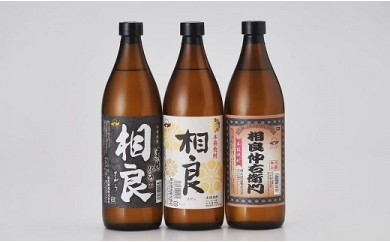 7A-07相良酒造 飲み比べセット