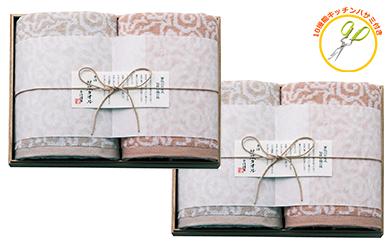 【60016】タオル国産高級有名タオル紋織タオルバスタオルセットおまけ付