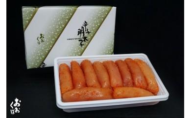 おおくぼ 辛子明太子 切子 約667g ( 無着色 明太子 )