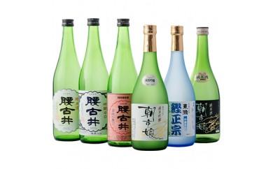 地酒飲み比べセットA【1000625】