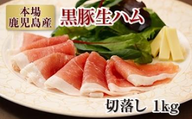 【A43047】本場鹿児島産!黒豚生ハム切落とし1kg