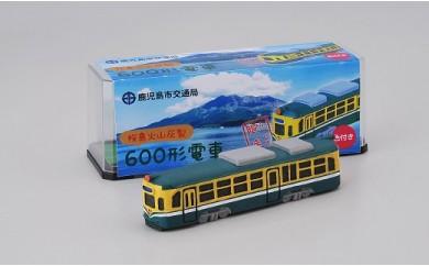 7A-02桜島火山灰製 600形電車(色付き)