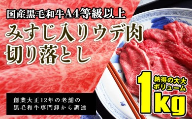 B581 黒毛和牛A4等級以上みすじ入ウデ肉切落し1kg