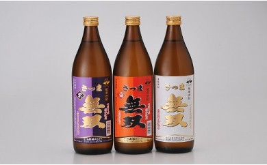 7A-06さつま無双 飲み比べセット