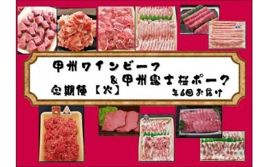 小林牧場の甲州ワインビーフ&甲州富士桜ポーク定期便【火】