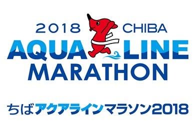 ちばアクアラインマラソン2018 木更津市ふるさと納税枠