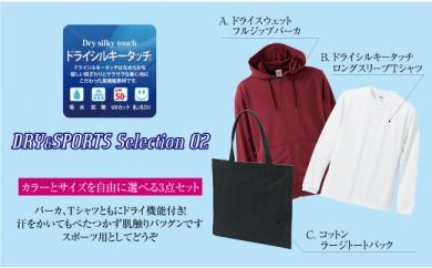 36D2 Dry&Sports Selection 02【ドライパーカー・ロングスリーブTシャツ・バッグ】