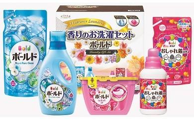 【10032】ボールド香りのお洗濯セット
