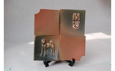 干支瓦 No.1