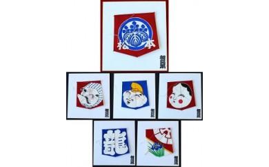 2-103 伝統の相良凧 祝凧と絵凧色紙(氏)