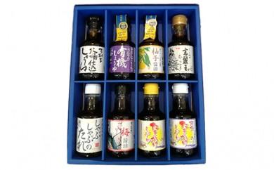 [№5673-0153]醤油バラエティセット(8本セット)