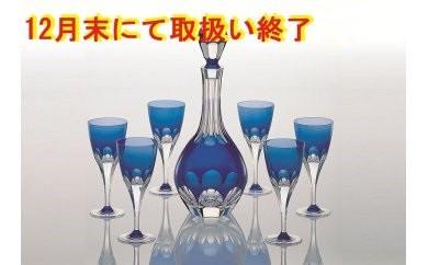 G-1322 カガミクリスタル社製「ワイングラスセット <ロイヤルブルーライン>」