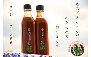 330~島みかんの酸味と黒蜜の甘味~徳之島シークニン黒蜜ジンジャー