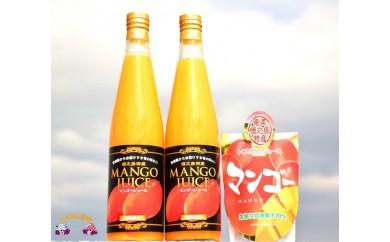 329~贅沢な逸品~生搾り完熟果汁を使用したマンゴージュース