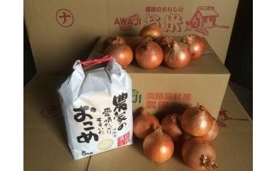 たま-28 名手農園淡路島特産玉ねぎ5㎏とお米3㎏