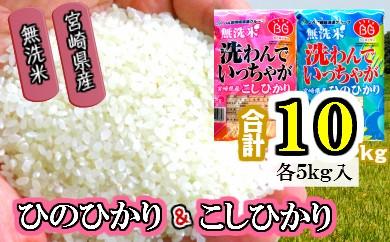 16-05押川商会 無洗米宮崎コシヒカリ5kg+宮崎ひのひかり5kg