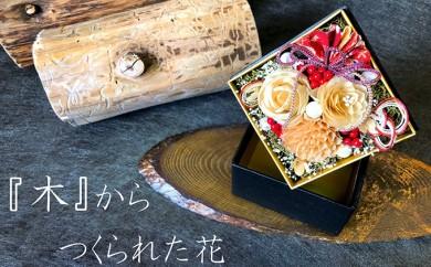 [№5805-1923]相原木材 MOKUKA 『木花』(90×90×100mm)